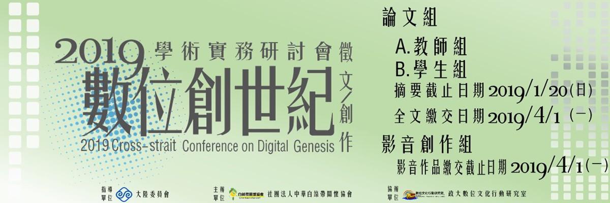 2019數位創世紀學術實務研討會
